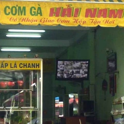 Các hình ảnh được chụp tại Cơm Gà Hải Nam - Lê Thị Hồng Gấm